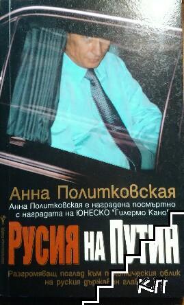 Русия на Путин