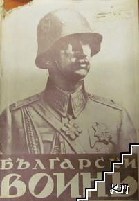 Български войнъ. Кн. 1 / 1940