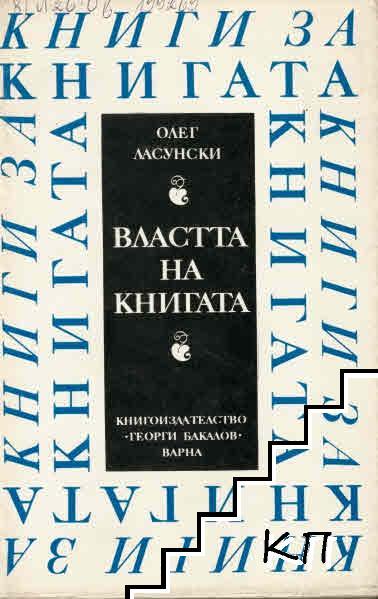 Властта на книгата