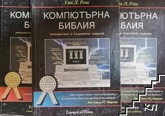 Компютърна библия. Част 1-3