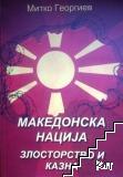 Македонска нация. Злосторство и казна