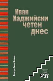 Иван Хаджийски, четен днес