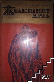 Прокълнатите крале. Книга 1: Железният крал