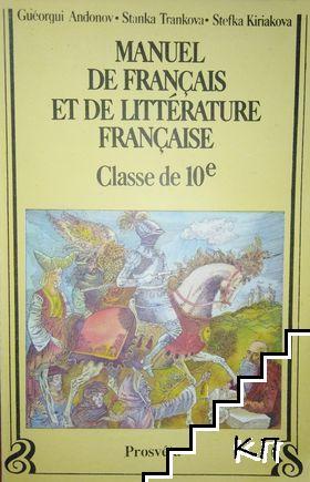 Manuel de français et de literature Française. Classe de 10e