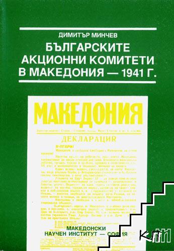 Българските акционни комитети в Македония - 1941 г.