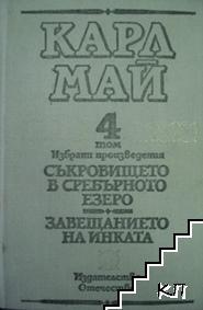 Избрани произведения в десет тома. Том 4: Съкровището в Сребърното езеро. Завещанието на инката