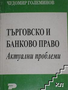 Търговско и банково право