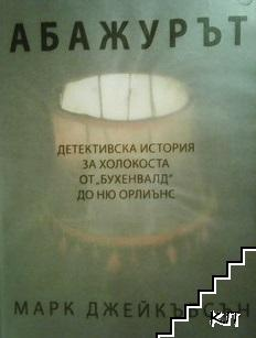 Абажурът