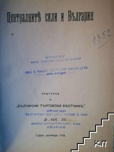Централните сили и България