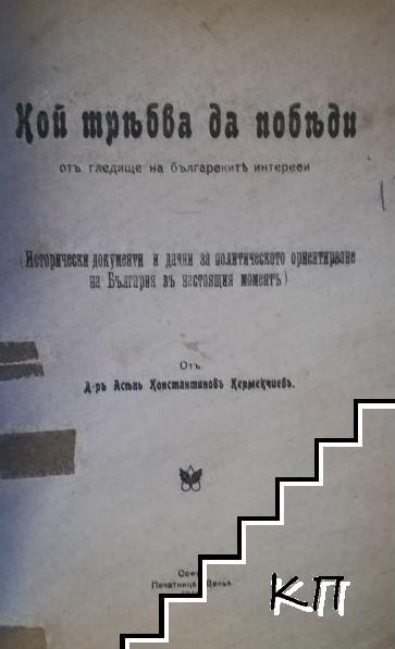 Кой трябва да победи отъ гледище на българските интереси