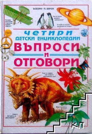 Четири детски енциклопедии. Въпроси и отговори
