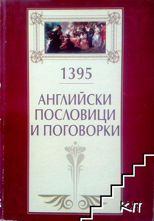 1395 английски пословици и поговорки
