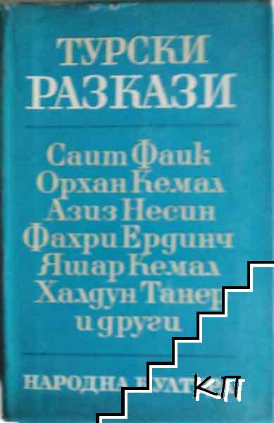 Турски разкази