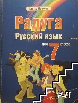 Радуга. Русский язык для 7. класса