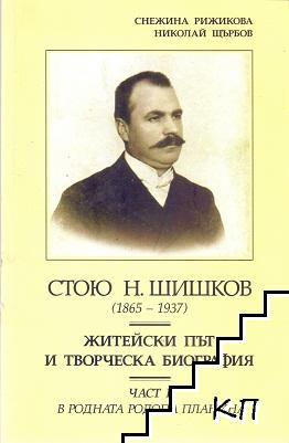 Стою Н. Шишков (1865-1937). Част 1: В родната Родопа планина