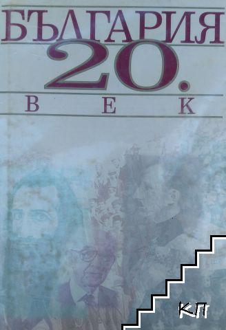 България 20. век