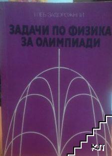 Задачи по физика за олимпиади