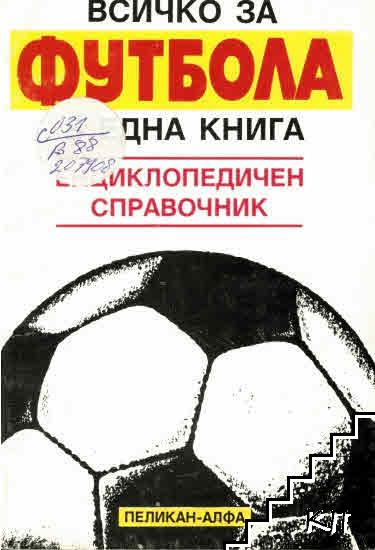 Всичко за футбола в една книга