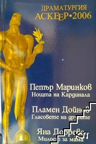Драматургия Аскеер 2006