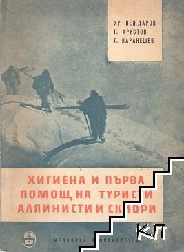 Хигиена и първа помощ на туристи, алпинисти и скиори