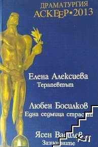 Драматургия - Аскеер 2013
