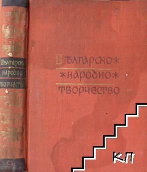 Българско народно творчество в дванадесет тома. Том 9: Приказки вълшебни и за животни