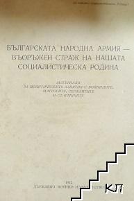 Българската народна армия - въоръжен страж на нашата социалистическа родина