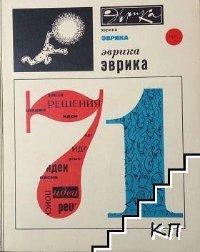 Эврика '71