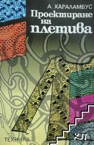 Проектиране на плетива