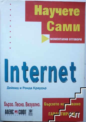 Научете сами Internet: Бързо. Лесно. Визуално