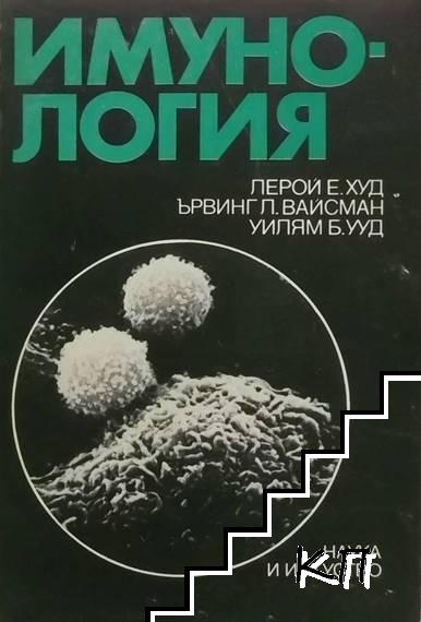 Имунология