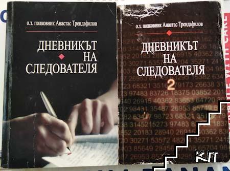 Дневникът на следователя. Книга 1-2