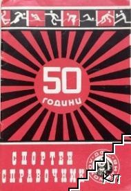 """50 години ДФС """"Локомотив"""" - София"""