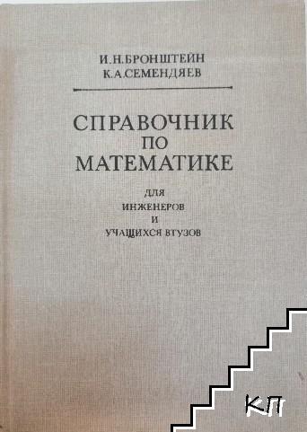 Справочник по математике для инженеров и учащихся втузoв