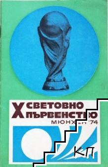 Х Световно първенство Мюнхен '74