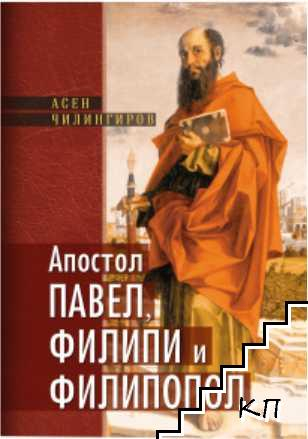 Апостол Павел, Филипи и Филипопол