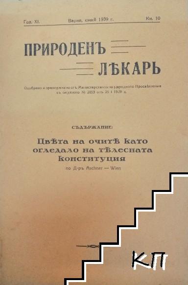 Природенъ лекарь. Бр. 10 / 1939