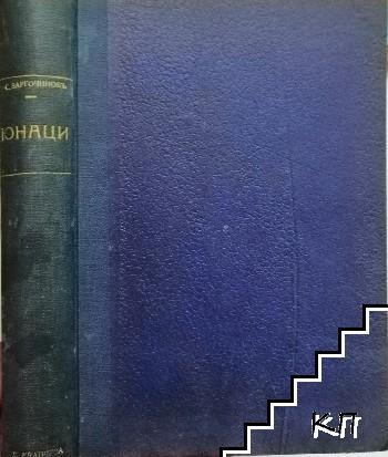 Юнаци / Чипровското въстание / Ангелогласниятъ