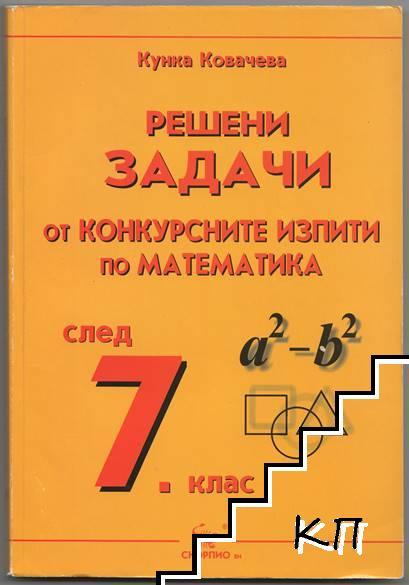Решени задачи от конкурсните изпити по математика след 7. клас