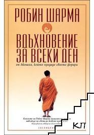Вдъхновение за всеки ден от монахът, който продаде своето ферари