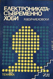 Електрониката - съвременно хоби