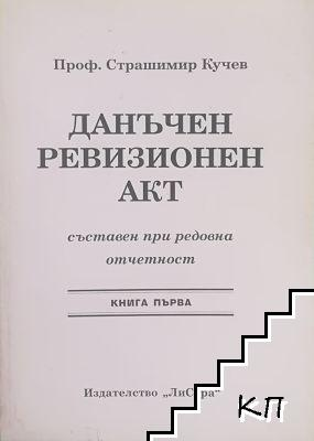 Данъчен ревизионен акт съставен при редовна отчетност. Книга 1