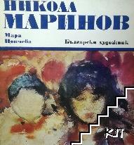 Никола Маринов