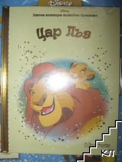 Златна колекция вълшебни приказки: Цар Лъв
