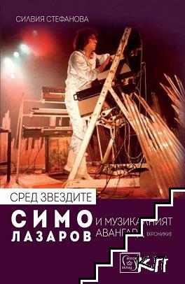 Сред звездите: Симо Лазаров и музикалният авангард