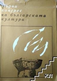 Първи конгрес на българската култура 18-20 май 1967 г.