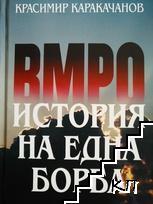 ВМРО: История на една борба