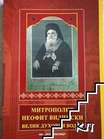 Митрополит Неофит Видински - велик духовен водач