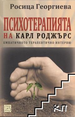Психотерапията на Карл Роджърс