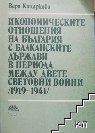 Икономическите отношения на България с балканските държави в периода между двете световни войни 1919-1941